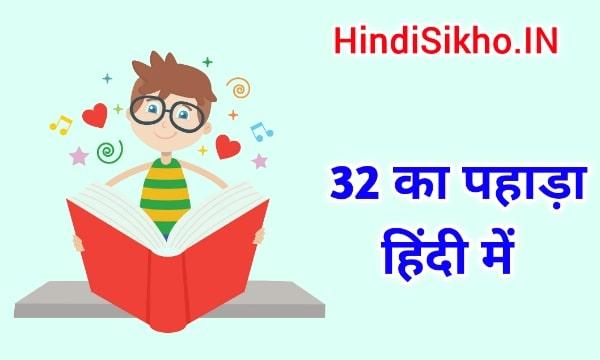 32 ka table hindi