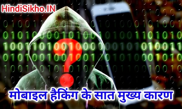 Mobile Hacking kaise hota hai