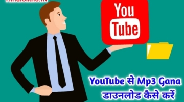 Youtube se mp3 gana download kaise kare