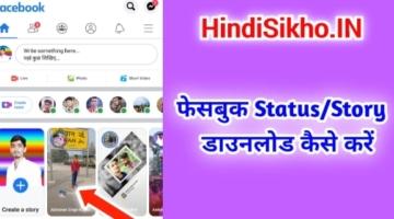 Facebook story/status download kaise karen