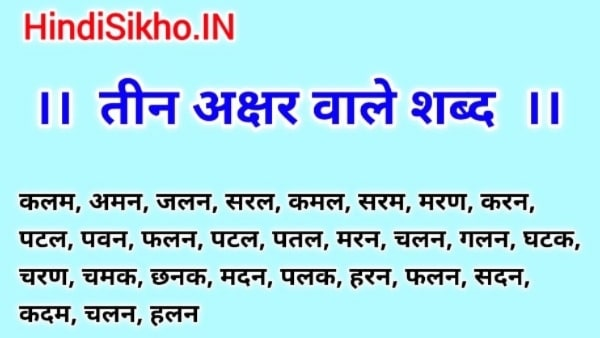 three letter words in hindi