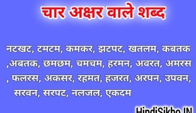 Char Akshar Wale Shabd