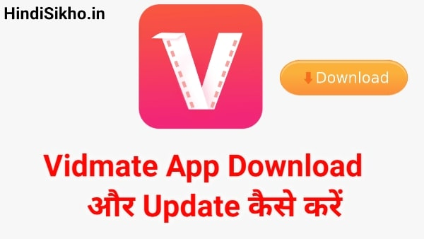 Vidmate Download Kaise Karen