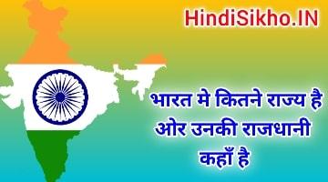 Bharat me kitne rajya hai