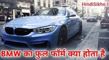 bmw full form hindi