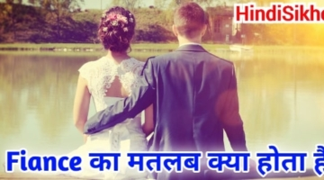 Fiance Meaning in Hindi
