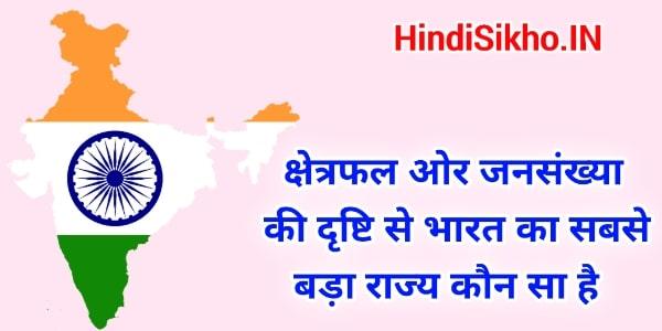 Bharat ka sabse bada rajya koun sa hai