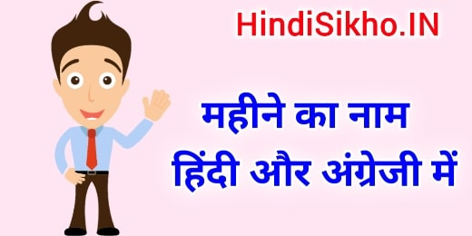 Name of the Month in Hindi