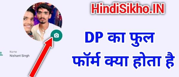 Dp Ka Full Form Kya Hota Hai