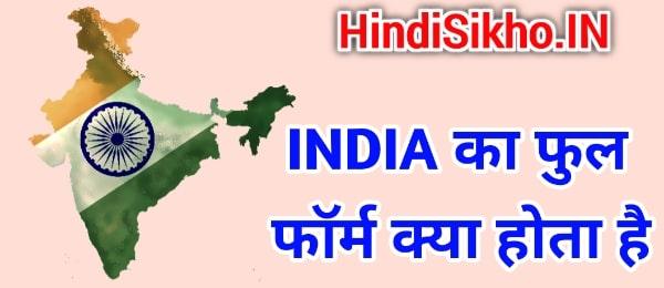 India Full Form In Hindi
