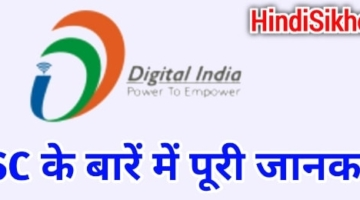 CSC Full Form Hindi