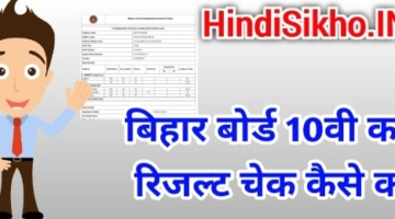 BSEB 10th Result Check Online
