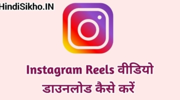 Instagram Reels Video Online Download