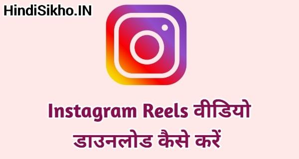 Instagram Reels Video Online Download
