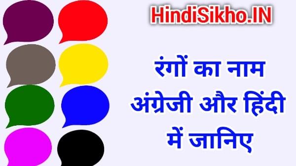 Colour Names In Hindi