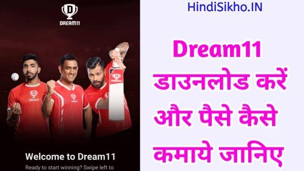 Dream11 App Download kaise kare