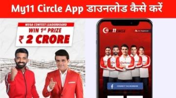 My11 Circle App Download Kaise Kare