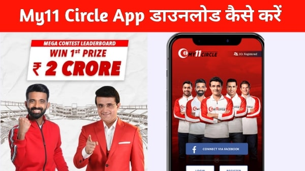 My11 Circle App Download Kaise Kare