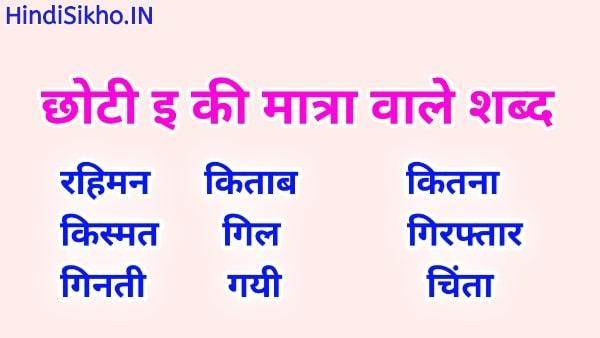 Chhoti E Ki Matra Ke Shabd