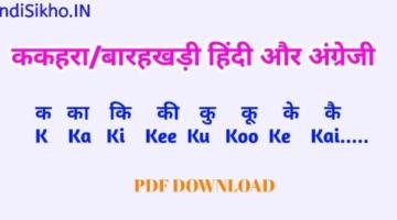 Barakhadi in Hindi to English Chart PDF Download