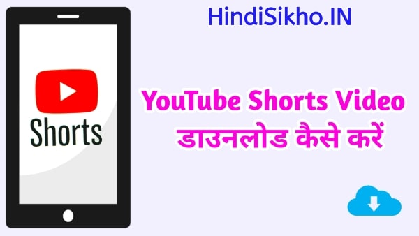 YouTube Shorts Video Download kaise kare