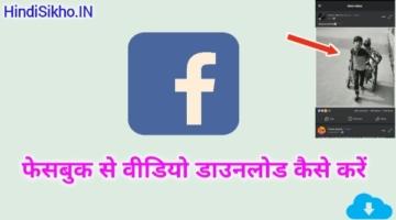 Facebook se video download kaise karen
