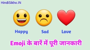 Emoji Meaning In Hindi