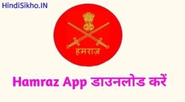 Hamraaz App Download kaise kare