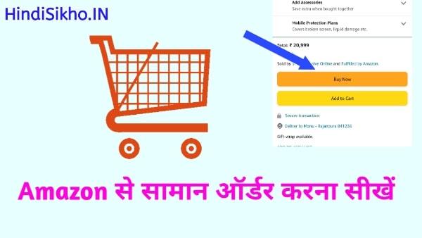 Amazon se shopping kaise karen