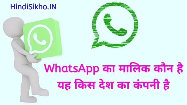 Whatsapp ka malik koun hai