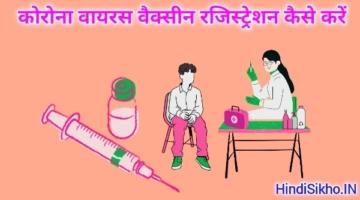 Covid-19 Vaccine Registration Kaise karen