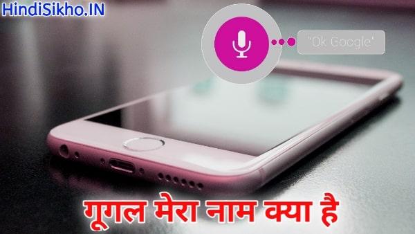 Google Mera Naam Kya Hai Batao Mera Naam Kya