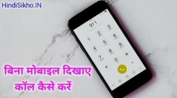 Bina Mobile number dikhaye call kaise karen