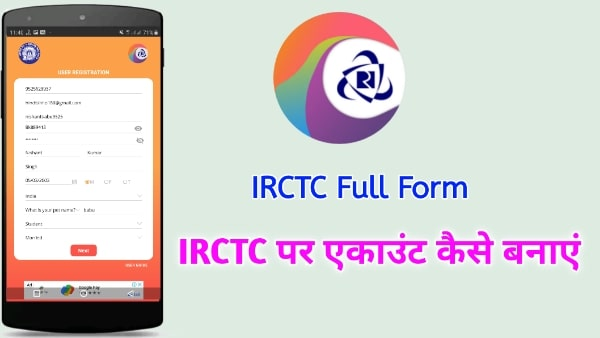IRCTC new account kaise banaye