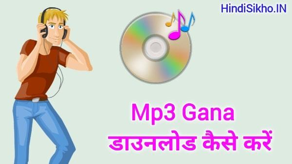 Mp3 Gana Download Kaise karen
