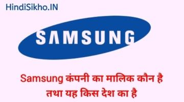 Samsung company ka malik koun hai
