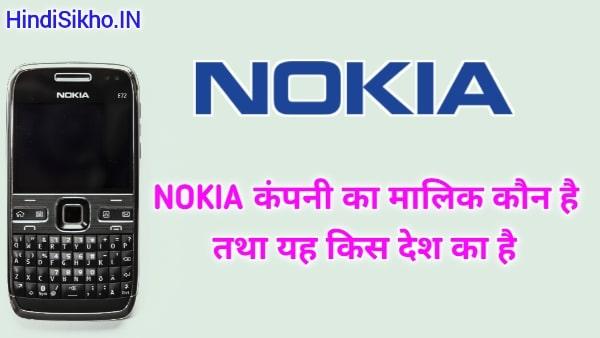 Nokia company ka mailk koun hai