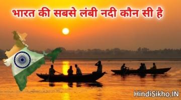 Bharat Ki Sabse Lambi Nadi Kounsi hai