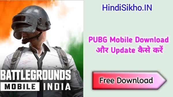PUBG Game Download Kaise Kare