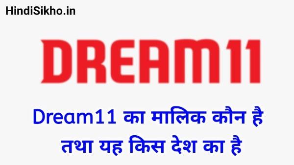 Dream11 ka malik koun hai