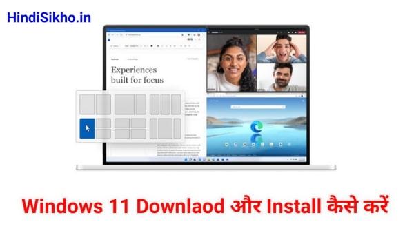 Windows 11 Download Kaise kare