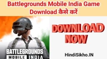 Battlegrounds Mobile India Game Download Kaise Karen