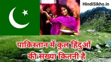 Pakistan me hindu ki jansankhya kitni hai