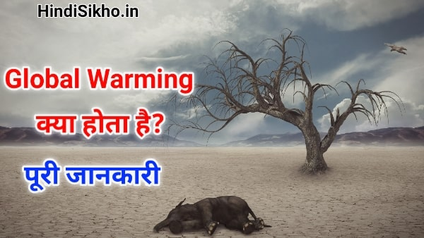 About Global Warming in Hindi