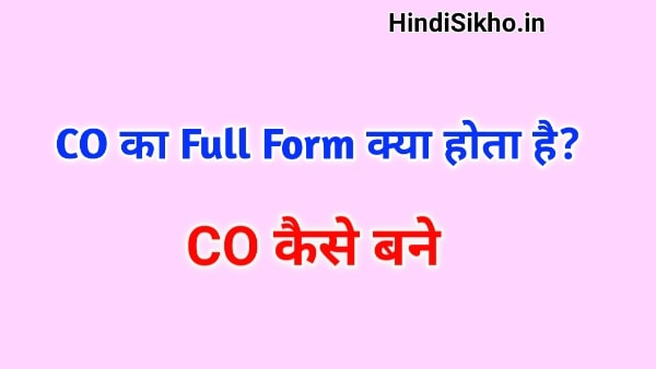 CO Full Form in Hindi