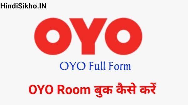 OYO Ka Full form kya hota hai