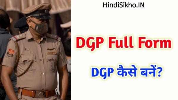 DGP Full Form in Hindi
