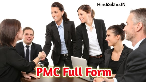 PMC Full Form in Hindi