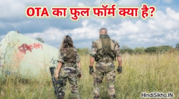 OTA Full Form in Hindi