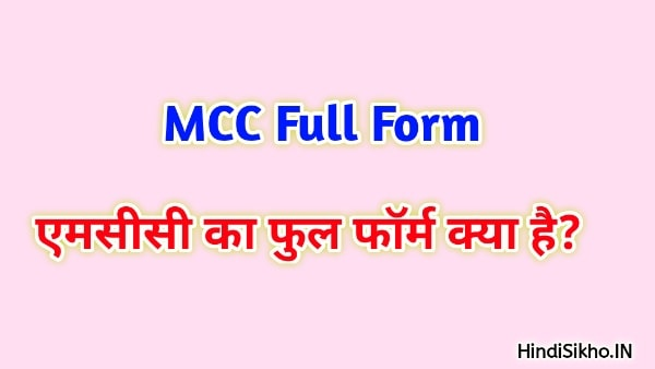 What is MMC Full Form in Hindi